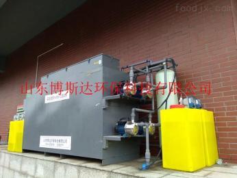 BSD-SYS环境检测机构实验室废水处理设备厂家