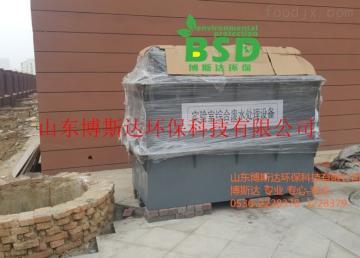 BSD博斯达/BSD检测公司污水净化设备自主知识产权