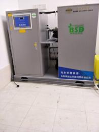 BSD美容外科医院污水处理设备技术