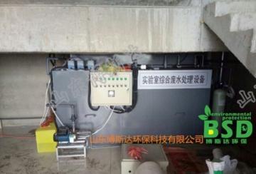BSD-SYS药品研发实验室污水处理装置环保利器 治水神兵