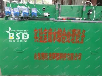 BSD-SYS北京实验室废水综合净化设备