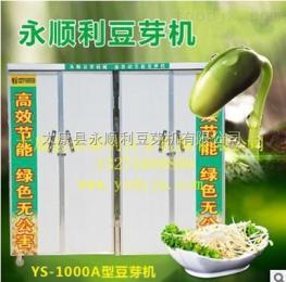 YSL-1000A張家口尚義縣全自動豆芽機