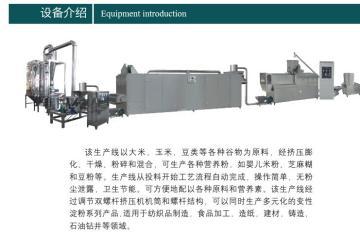 MT65-膨化玉米粉生產線,環保型煤粘合劑生產設備,預糊化淀粉生產線