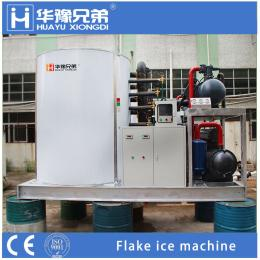 15吨大型片冰机 食品厂制冰机