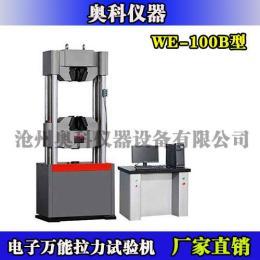 电液伺服钢筋拉力试验机