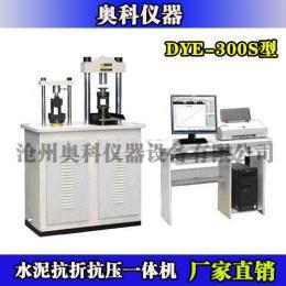 DYE-300S水泥恒应力抗折抗压试验机