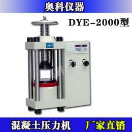 DYE-2000型数显混凝土压力试验机