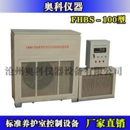 混凝土标养室控温控湿设备,全自动恒温恒湿控制仪