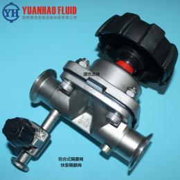 隔膜阀卫生级快装/不锈钢组合式/带取样隔膜阀