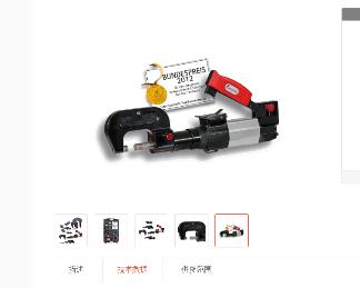 817003修复产品 德国 Wielander+Schill 钣金工具