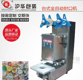 BG臺式手壓奶茶封口快餐盒醬料盒小茶罐封口機