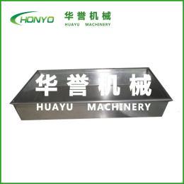 HY-LDP供應各種規格冷凍盤
