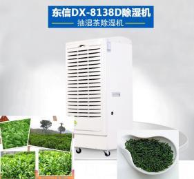 DX-8138D专业为茶叶除湿的神器 茶叶杀青机械设备用除湿机