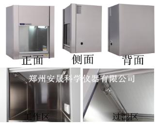 安晟VD-850桌上式垂直送风超净工作台