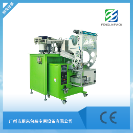 420S-1电容点数包装机