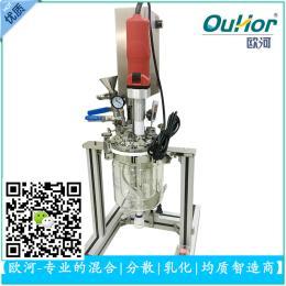 AIR-2L真空分散機實驗室反應器- 上海直銷實驗室反應器|實驗室反應器廠家
