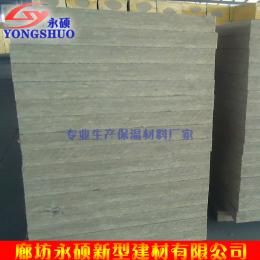 岩棉板 硬质岩棉板 厂家价格