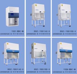 二級A2型生物安全柜價格-廠家報價