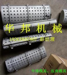 HB-500牛排模具 弧形培根模具 壓肉模具 方型培根模具