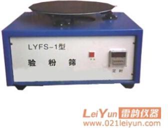 LYFS-1圆形验粉筛(新国标型),标配筛子(7个一套),验粉筛