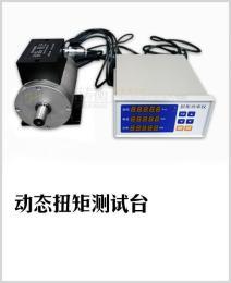 动态扭矩测量仪搅拌机检测专用动态扭矩测量仪