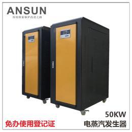 AN50-0.7-D萃取罐 提取罐 花卉萃取用50KW电蒸汽发生器