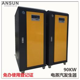 LDR0.143-0.8釀酒設備 酒精蒸餾用100KW免證電蒸汽發生器