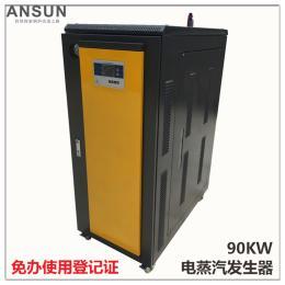 AN50-0.7-D豆浆机豆浆加温豆制品加温用50KW蒸汽发生器