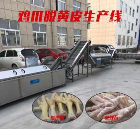 SZ1000温州 全自动鸡爪脱皮机 预煮脱皮切割