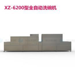 XZ-6200厨房用品大型XZ-6200全自动洗碗机