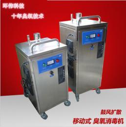 HW-YD-10G食品車間10克移動式臭氧滅菌消毒機