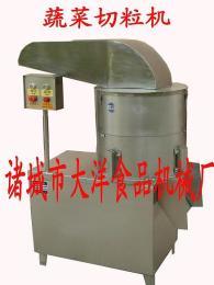CL切蔬菜颗粒的机械///生姜切粒机,萝卜切粒机——大洋品牌