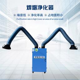 HY-11烟雾除尘设备 环评用焊烟净化机