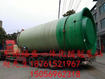 浮球南京一體化預制泵站