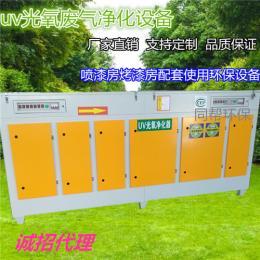 50000风量UV光解净化器光氧废气催化杀菌环保设备厂家