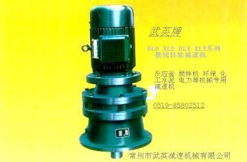 武英牌系列立式摆线针轮减速机BLD XLD BLY系列
