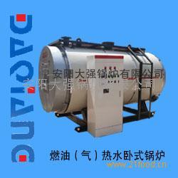 燃油燃气热水锅炉