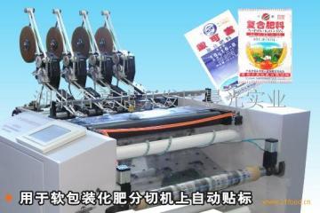 复合膜软包装贴标机