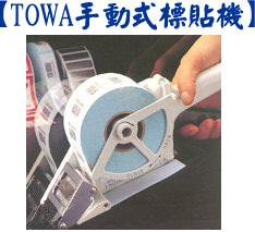 日本手动贴标机