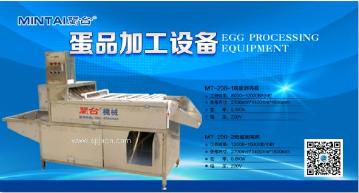 雞蛋剝殼機(MT-200)