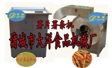 波浪薯条机 薯片机 土豆切片机