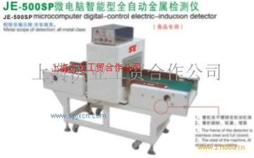 JE-500SP 微电脑智能型全自动金属检测仪