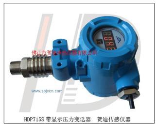 HDP715食品机械压力传感器压力变送器