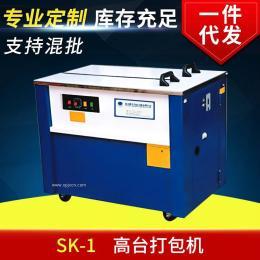 SK-1高台打包机 PP带自动捆扎机 纸箱捆包机