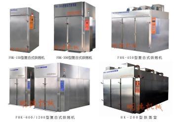 復合式烘烤機-各種肉類食品的燒烤及烘烤加工