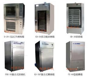 熏烤箱-小型多功能肉類食品重制、烘烤加工設備