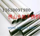 供应316L不锈钢焊管,316L不锈钢无缝管