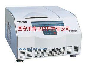 TGL16M台式高速冷冻离心机