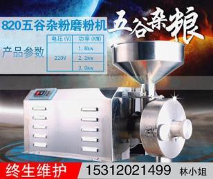江苏五谷杂粮磨粉机  无锡全自动杂粮磨粉机   扬州小型商用五谷杂粮磨粉机