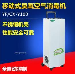 安尔森医用臭氧消毒机 移动式臭氧空气消毒机